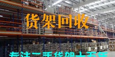 深圳二手货架回收公司_高价回收中型货架_重型货架_阁楼货架